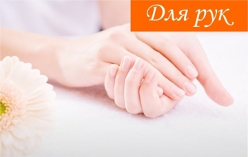 Косметика и средства по уходу за руками