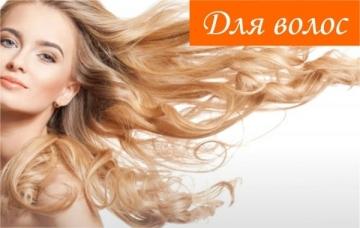 Косметика и средства по уходу за волосами