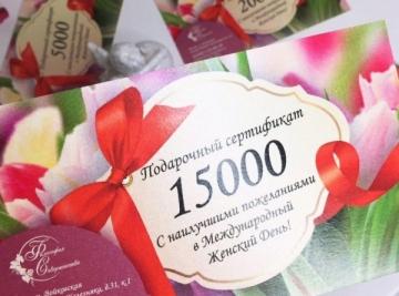 """Подарочный сертификат на услуги Центра красоты и здоровья """"Философия совершенства"""""""