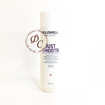 Усмиряющий шампунь для непослушных волос - GOLDWELL NEW DUALSENSES JUST SMOOTH TAMING SHAMPOO